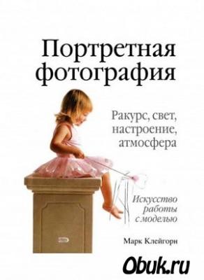 Книга Портретная фотография