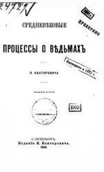 Книга Средневековые процессы о ведьмах