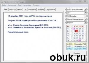 Книга Православный электронный календарь до 2100 года