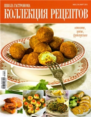 Книга Школа гастронома. Коллекция рецептов № 6 2012