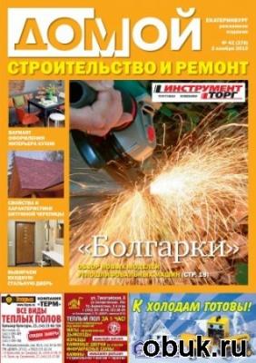 Домой. Строительство и ремонт №42 2012