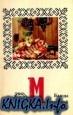 Книга Блюда молдавской кухни. Комплект открыток