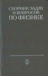 Книга Сборник задач и вопросов по физике