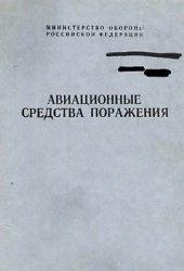 Книга Авиационные средства поражения