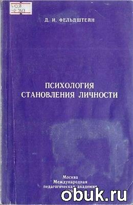 Книга Психология становления личности