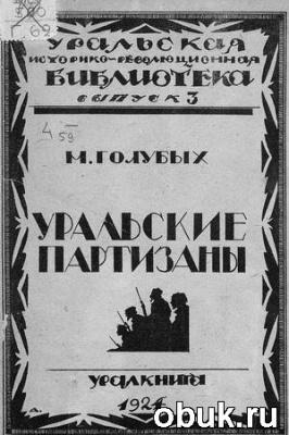 Книга Уральские партизаны. Поход отрядов Блюхера - Каширина в 1918 году
