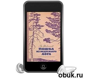Аудиокнига Федосеев Григорий - Пашка из Медвежьего лога (аудиокнига)