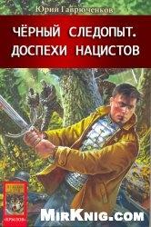 Книга Черный следопыт - 3. Доспехи нацистов
