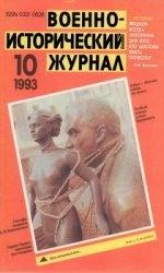Журнал Военно-исторический журнал №10 1993