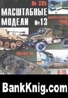 Журнал Масштабные модели №13 pdf 11,2Мб