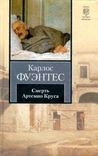 Книга Смерть Артемио Круса