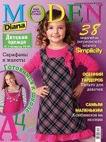 Журнал Diana Moden. Спецвыпуск № 3 2012 pdf + jpg (выкройки)  66,5Мб