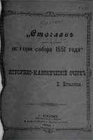 Книга «Стоглав» и история собора 1551 года pdf (в rar) 10,7Мб