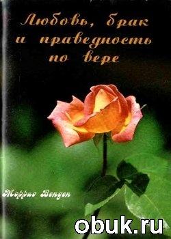 Книга Любовь, брак и праведность по вере
