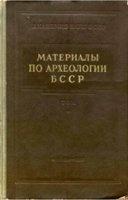 Материалы по археологии БССР pdf 10,29Мб
