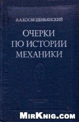 Книга Очерки по истории механики