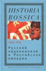 Книга Русский национализм и Российская империя