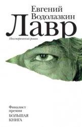 Книга Лавр