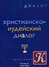 Книга Христианско-иудейский диалог