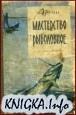 Книга Мастерство рыболовное