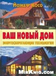 Книга Ваш новый дом. Энергосберегающие технологии