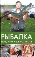 Книга Рыбалка. Все, что нужно знать