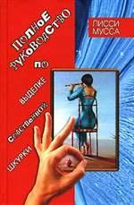 Книга Полное руководство по выделке собственной Шкурки