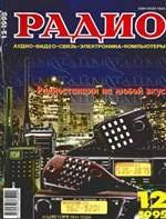 Книга Радио №12 1995
