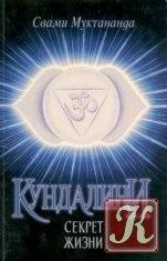 Книга Кундалини. Секрет жизни