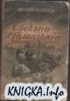 Книга Оборона Сталинграда