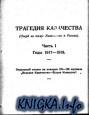 Книга Трагедия казачества (Очерк на тему: Казачество и Россия). В 4-х частях