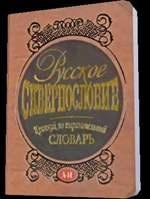 Книга Русское сквернословие. Краткий, но выразительный словарь