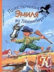 Книга Эмиль из Лённеберги (Аудио )