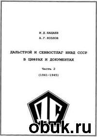 Книга Дальстрой и Севвостлаг НКВД СССР в цифрах и документах. Часть 2. 1941-1945