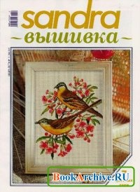 Книга Sandra вышивка №11 2011.