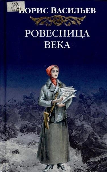 Книга Борис Васильев Ровесница века