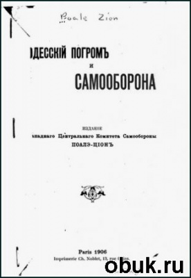 Книга Одесский погром и самооборона