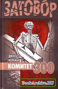 Аудиокнига Комитет 300. Тайны мирового правительства (аудиокнига).