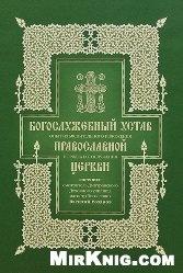 Книга Богослужебный устав Православной Церкви