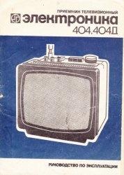 "Книга Руководство по эксплуатации приёмника телевизионного ""Электроника-404, 404Д"""