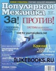 Журнал Популярная механика № 7 (2009г)