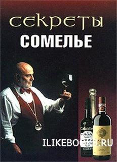 Книга Попов А.А. - Секреты сомелье