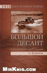 Книга Большой десант. Керченско-Эльтигенская операция