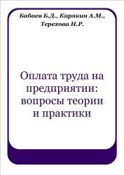 Книга Оплата труда на предприятии: вопросы теории и практики