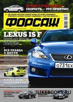 Журнал Форсаж №7 август 2011