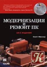 Книга Модернизация и ремонт ПК 18-е издание
