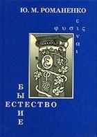 Книга Бытие и естество: Онтология и метафизика как типы философского знания