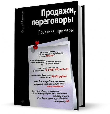 Книга Сергей Азимов - ПРОДАЖИ, ПЕРЕГОВОРЫ
