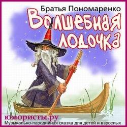 Аудиокнига Волшебная лодочка (аудиокнига)