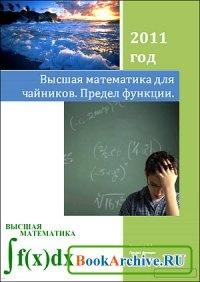 Книга Высшая математика для чайников. Предел и непрерывность функции.